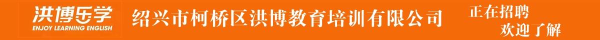 绍兴市柯桥区洪博教育培训有限公司