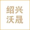 绍兴沃晟伦纺织品有限公司