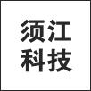 绍兴须江科技有限公司