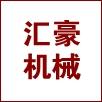浙江汇豪机械制造有限公司