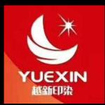 浙江越新印染有限公司