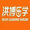 绍兴市柯桥区洪博教育培训有限公司标志