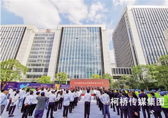 绍兴柯桥宝龙天地项目开工仪式昨举行
