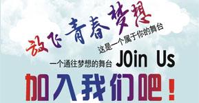 绍兴须江科技有限公司在柯桥人才市场(柯桥人才市场)的宣传图片