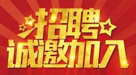 浙江精功科技股份有限公司在柯桥人才市场(柯桥人才市场)的宣传图片