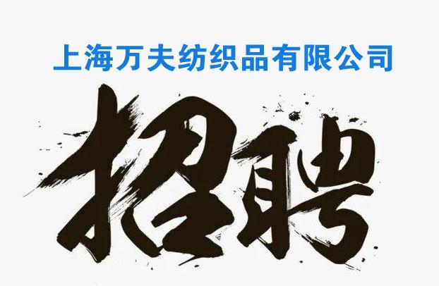 上海万夫纺织品有限公司公司环境展示