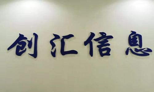 宁波创汇信息咨询有限公司在柯桥人才市场(柯桥人才市场)的宣传图片